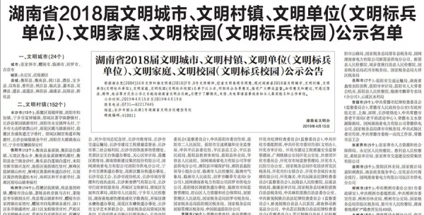 这些政协榜上有名!湖南省文明单