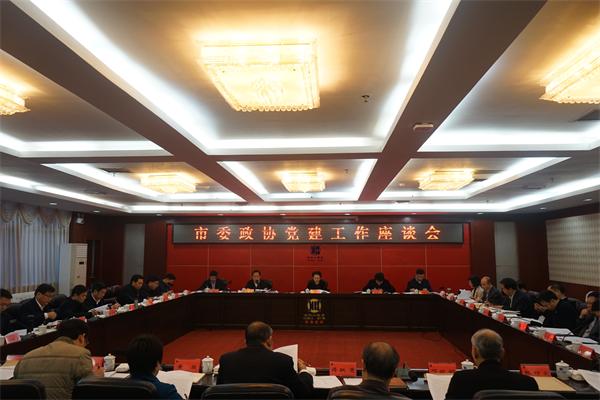 中共永州市委部署推进新时代政协党建工作